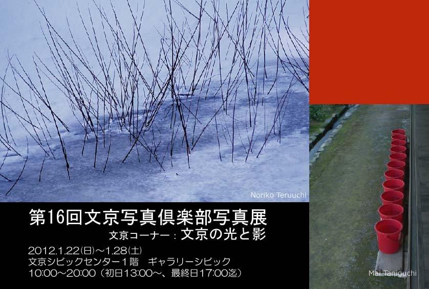第16回文京写真倶楽部写真展
